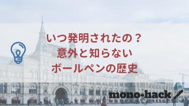 ボールペンの歴史を詳しく解説!生まれた年は?日本に伝わったのは?