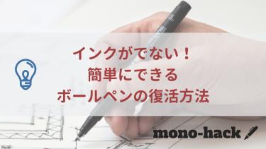 【裏技】インクの出ないボールペンの復活方法を伝授!