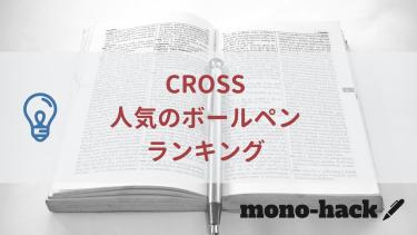 クロスの人気ボールペンをご紹介!おすすめランキングTOP5も発表