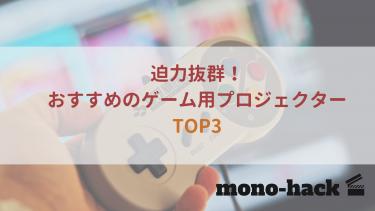 ゲーム用プロジェクターのおすすめ人気ランキングTOP3をご紹介!【大画面で大迫力あるプレイを!】