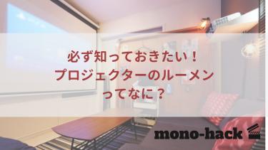 家庭用プロジェクターのルーメンをわかりやすく解説!お昼間や明るい部屋で使用する際の基準は?
