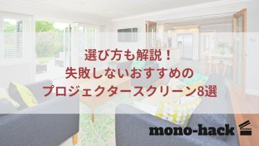 おすすめのプロジェクタースクリーン8選。憧れのホームシアターに最適なモデルをご紹介!