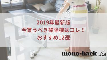 【2019年最新】おすすめの掃除機12選をご紹介。選び方や最新の掃除機事情まで!