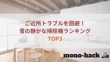 音の静かな掃除機のおすすめ人気ランキングTOP3を発表【夜間の使用もOK!】