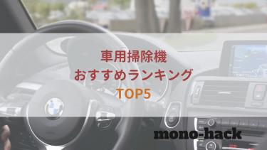 車用掃除機のおすすめランキングTOP5を決定!コードレスで扱いラクラクなモデルも。