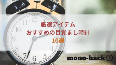 目覚まし時計のおすすめ人気ランキング10選。朝が苦手な人必見!