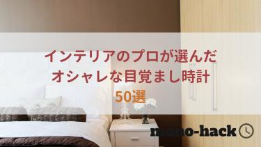 おしゃれ目覚まし時計おすすめ50選。お部屋の雰囲気にうまくマッチするモデルを厳選!