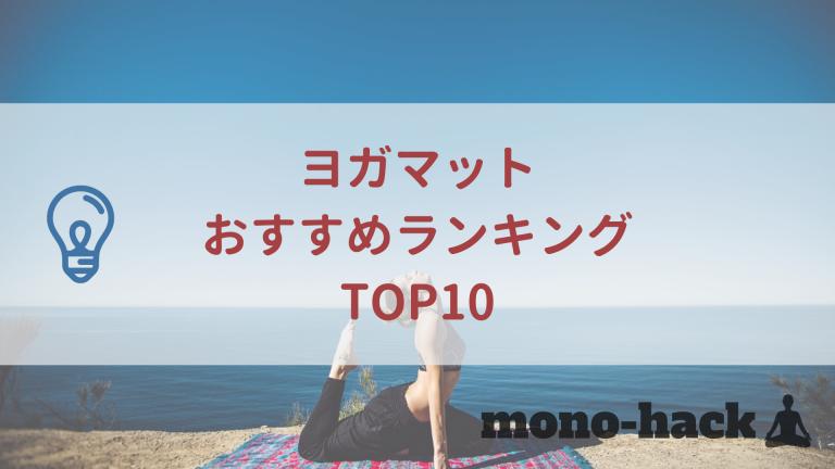 ヨガマットのおすすめランキングTOP10【2019年最新版】