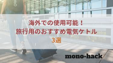旅行用電気ケトルのおすすめ人気ランキングTOP3をご紹介!海外でも使えるモデルを厳選!