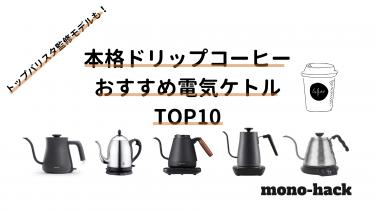 自宅でコーヒーを淹れるのにおすすめの電気ケトル10選をご紹介。細口ノズルでバリスタ御用達モデルも!