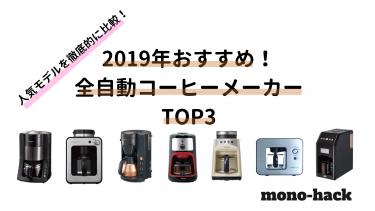 全自動コーヒーメーカーのおすすめランキングTOP3を発表。2019年人気モデルを徹底比較していきます!