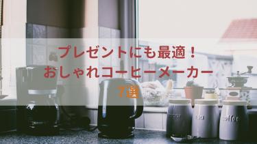 おしゃれコーヒーメーカー7選をご紹介!レトロなデザインやカッコいいモデルを厳選してお届けしていきます。