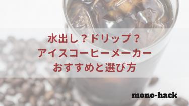 2019年最新!アイスコーヒーメーカーのおすすめ15選をご紹介。