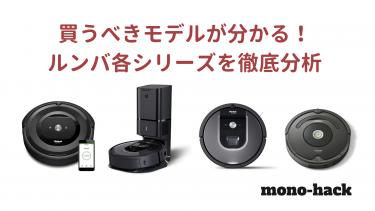 【2019年版】ルンバ全モデルを徹底比較。「i7+」「e5」など新製品もご紹介!