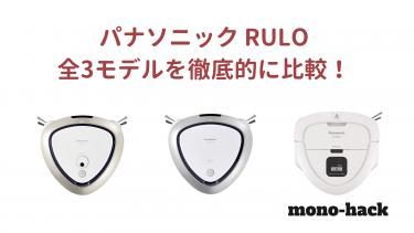 【2019年最新版】パナソニック「ルーロ(RULO)」の3モデルを徹底比較!おすすめ機種や選ぶポイントをご紹介。